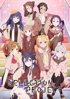 SELECTIONPROJECT